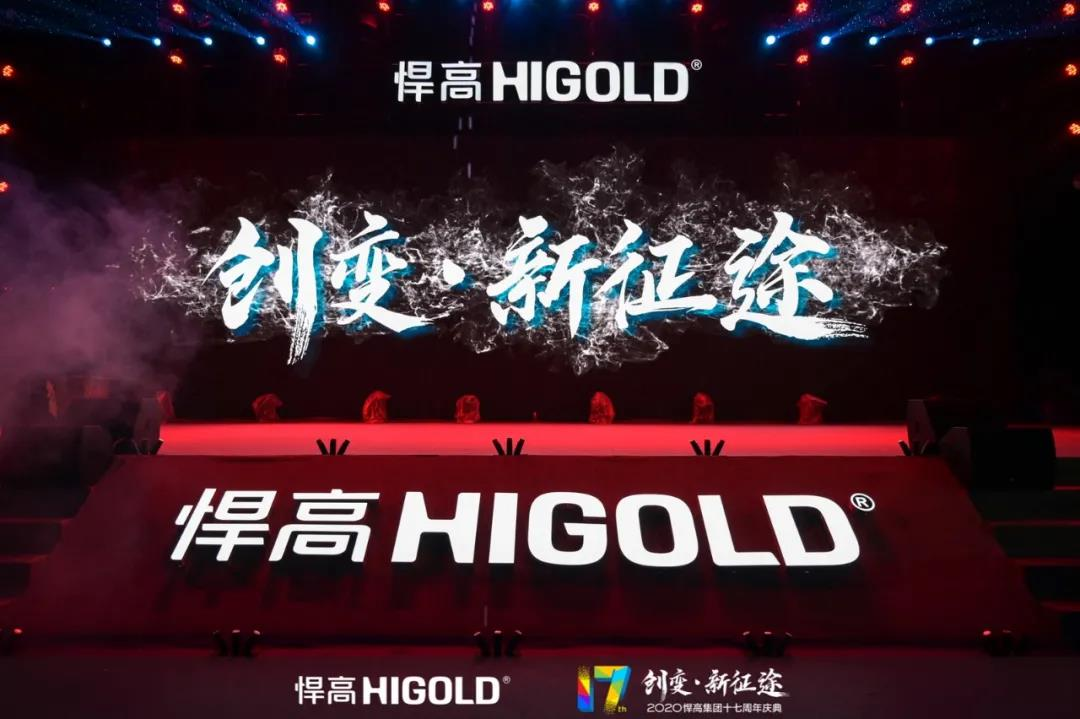Innovative Changes Lead to New Journey | Higold Group Celebrates Its 17th Anniversary and Has Launched a New Chapter