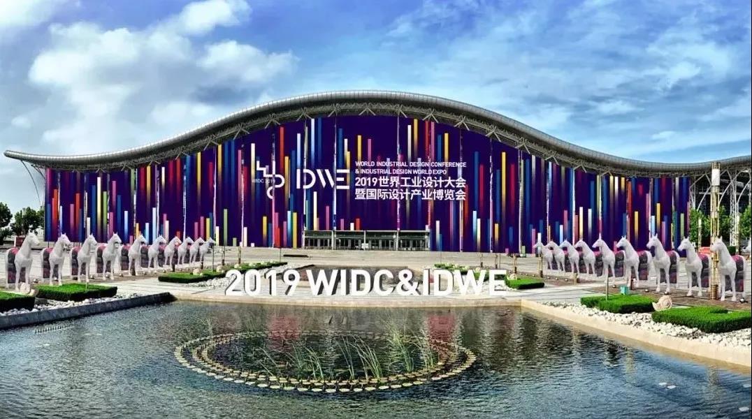 2019 World Industrial Design Conference-ONDA Lights up the Design World